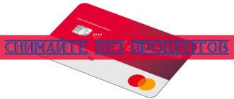 Какую кредитную карту выбрать, чтобы снимать наличные без комиссии
