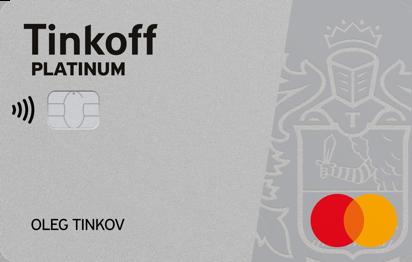 Тинькоф Платинум. Как оформить вторую кредитную карту?