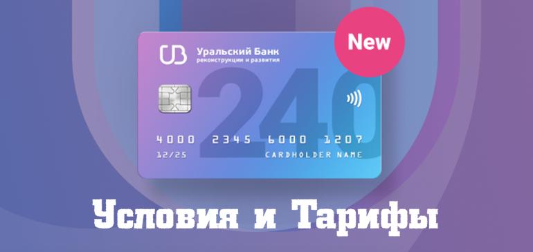 Условия и Тарифы кредитной карты УБРИР