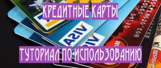 Как выгодно использовать кредитные карты? Не переплачивать по кредитке.