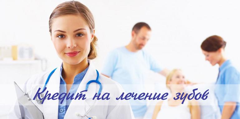 Кредит на стоматологические услуги