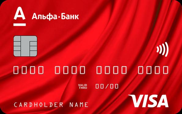 Кредитная карта Альфа Банка онлайн заявка
