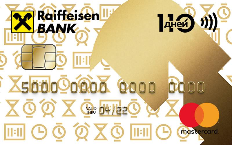 Оформить кредитную карту Райффайзен банка в день обращения