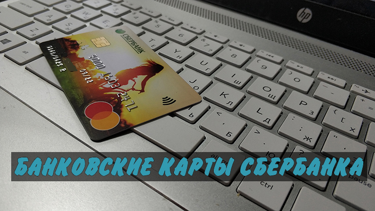 Банковские карты Сбербанка