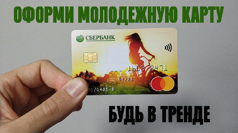 оформить карту сбербанка онлайн заявка бесплатно молодежная