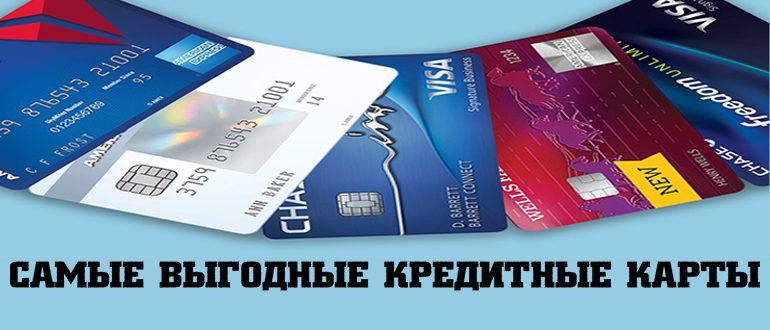 Самые выгодные кредитные карты в 2019 году