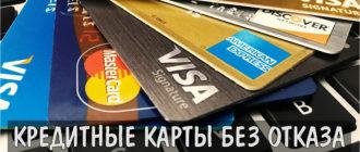 Моментальные кредитные карты без отказа в 2019 году