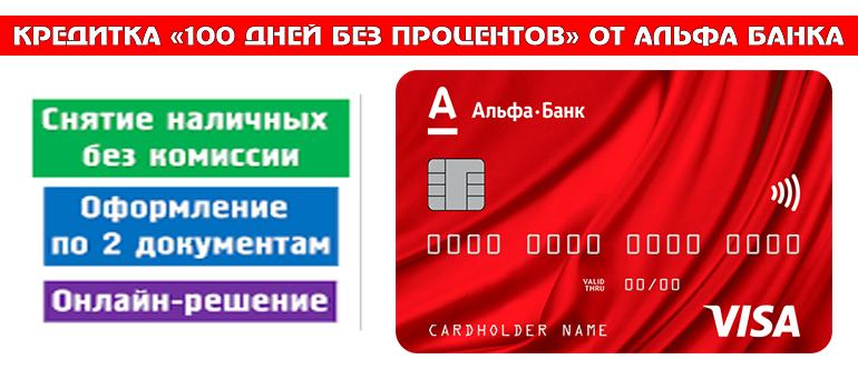 банк санкт-петербург кредит наличными без справок