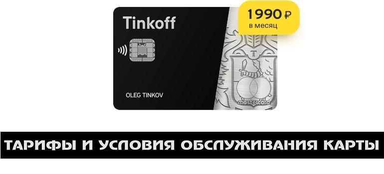 Тарифы металлической карты Тинкофф