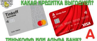 Какая кредитная карта лучше? Тинькоф или Альфа Банк