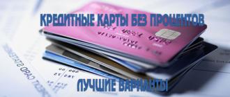 Самые выгодные кредитные карты с беспроцентным периодом