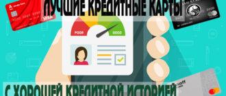 ТОП-5 лучших предложений кредитных карт с хорошей кредитной историей