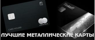 Металлическая карта Тинькофф Банка и другие metal карты банков